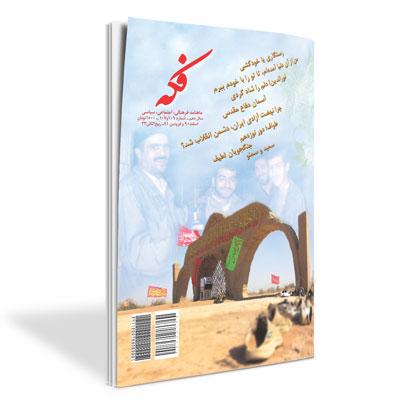 ماهنامه فکه - شماره ۱۰۶ و ۱۰۷ - اسفند ۹۰ و فروردین ۹۱