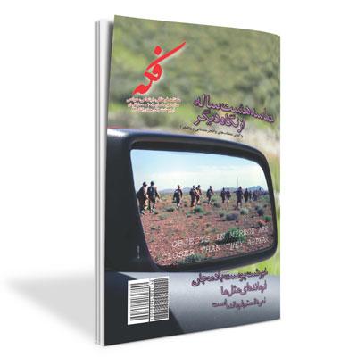 ماهنامه فکه - شماره ۱۰۸ - اردیبهشت ۹۱