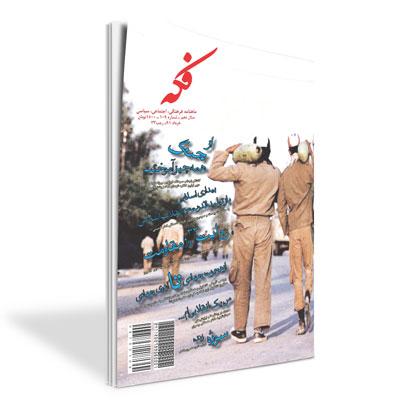 ماهنامه فکه - شماره ۱۰۹ - خرداد ۹۱