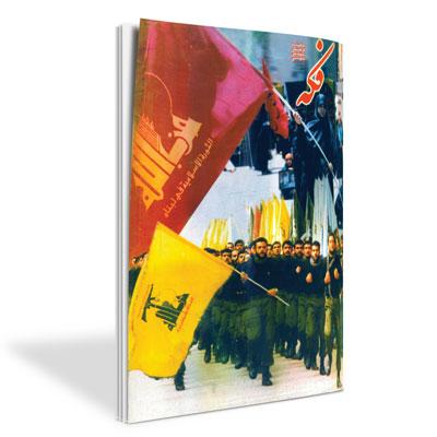 ماهنامه فکه - شماره ۱۱ - اردیبهشت ۷۹