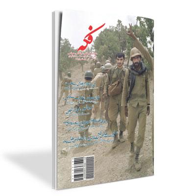 ماهنامه فکه - شماره ۱۱۰ - تیر ۹۱