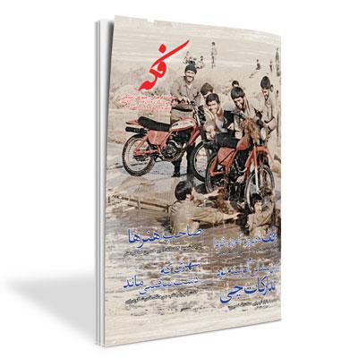 ماهنامه فکه - شماره ۱۱۲ و ۱۱۳ - شهریور و مهر ۹۱