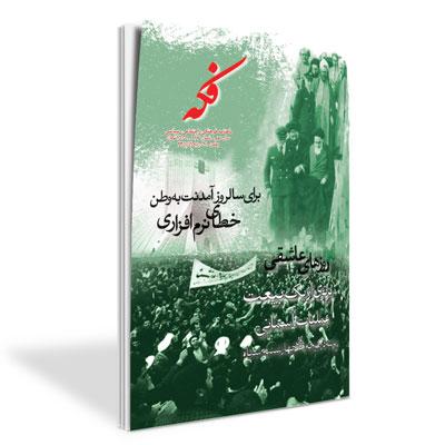 ماهنامه فکه - شماره ۱۱۷ - بهمن ۹۱