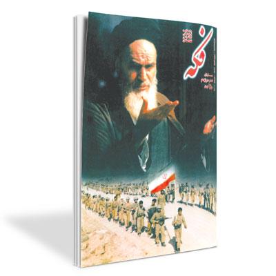 ماهنامه فکه - شماره ۱۲ - خرداد ۷۹