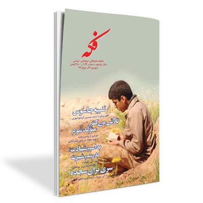 ماهنامه فکه - شماره ۱۲۴ - شهریور ۹۲