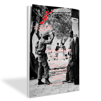 ماهنامه فکه - شماره ۱۲۵ (ویژهنامه سی و سومین سالروز آغاز جنگ) - مهر ۹۲
