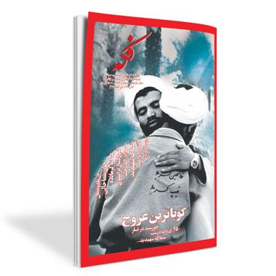 ماهنامه فکه - شماره ۱۲۶ (ویژهنامه شهدای روحانی و ایثارگر) - آبان ۹۲