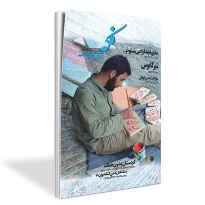 ماهنامه فکه - شماره ۱۲۷ - آذر ۹۲