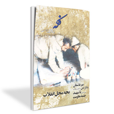 ماهنامه فکه - شماره ۱۲۹ - بهمن ۹۲