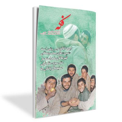 ماهنامه فکه - شماره ۱۳۰ و ۱۳۱ - اسفند ۹۲ و فروردین ۹۳