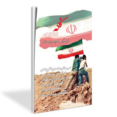 ماهنامه فکه - شماره ۱۳۲ - اردیبهشت ۹۳