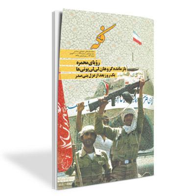 ماهنامه فکه - شماره ۱۳۳ - خرداد ۹۳