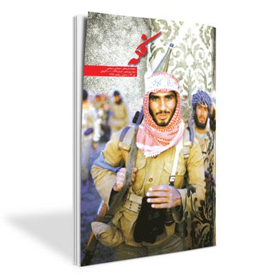 ماهنامه فکه - شماره ۱۳۴ - تیر ۹۳