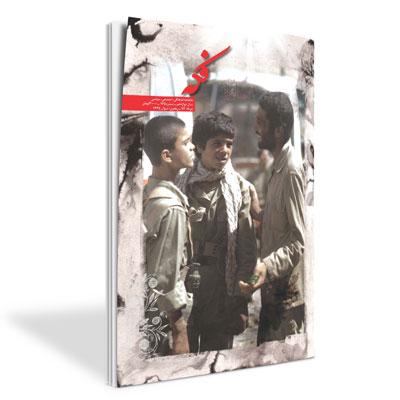 ماهنامه فکه - شماره ۱۳۵ - مرداد ۹۳