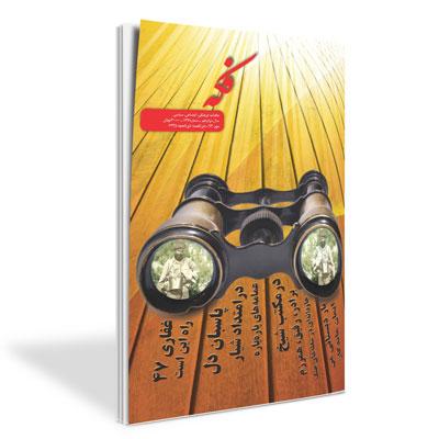 ماهنامه فکه - شماره ۱۳۷ - مهر ۹۳