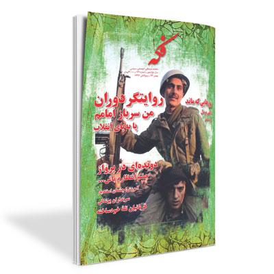 ماهنامه فکه - شماره ۱۴۱ - بهمن ۹۳