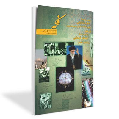 ماهنامه فکه - شماره ۱۴۴ - اردیبهشت ۹۴