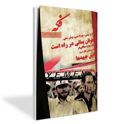 ماهنامه فکه - شماره ۱۴۵ - خرداد ۹۴