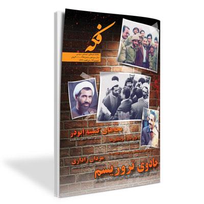 ماهنامه فکه - شماره ۱۴۸ - شهریور ۹۴