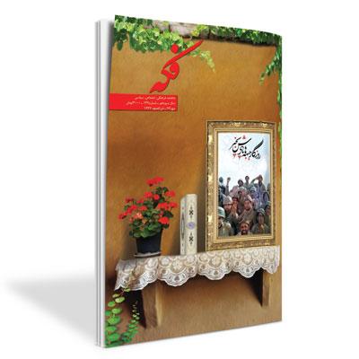 ماهنامه فکه - شماره ۱۴۹ - مهر ۹۴