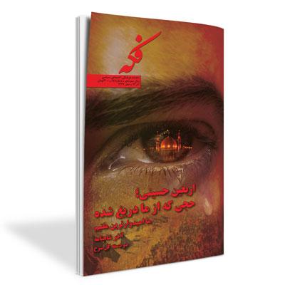 ماهنامه فکه - شماره ۱۵۱ - آذر ۹۴