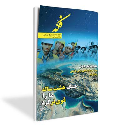 ماهنامه فکه - شماره ۱۵۲ - دی ۹۴