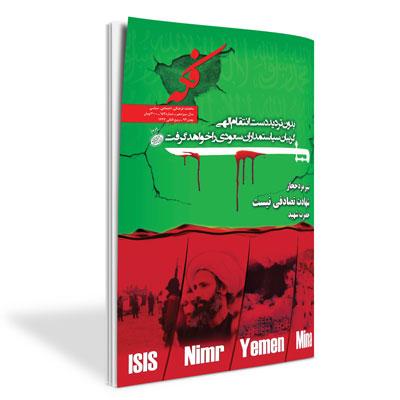 ماهنامه فکه - شماره ۱۵۳ - بهمن ۹۴