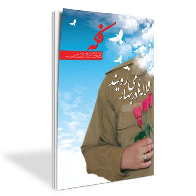 ماهنامه فکه - شماره ۱۵۴ و ۱۵۵ - اسفند ۹۴ و فروردین ۹۵