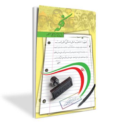 ماهنامه فکه - شماره ۱۵۶ - اردیبهشت ۹۵