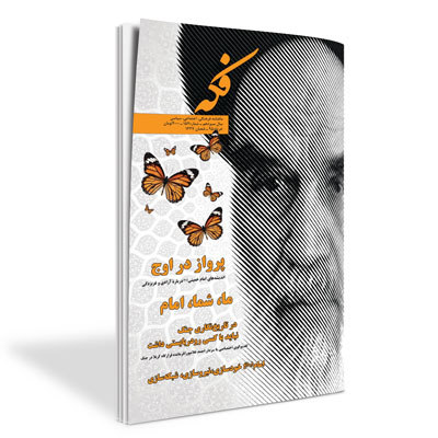 ماهنامه فکه - شماره ۱۵۷ - خرداد ۹۵