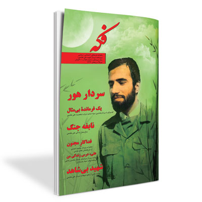 ماهنامه فکه - شماره ۱۵۸ (ویژهنامه سردار شهید علی هاشمی) - تیر ۹۵