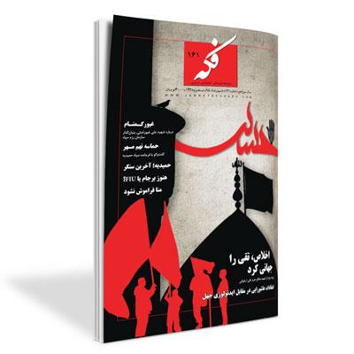 ماهنامه فکه - شماره ۱۶۱ - مهر ۹۵