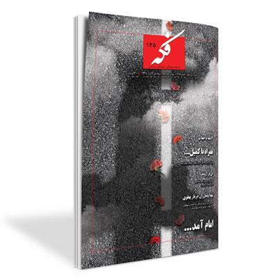 ماهنامه فکه - شماره ۱۶۵ - بهمن ۹۵