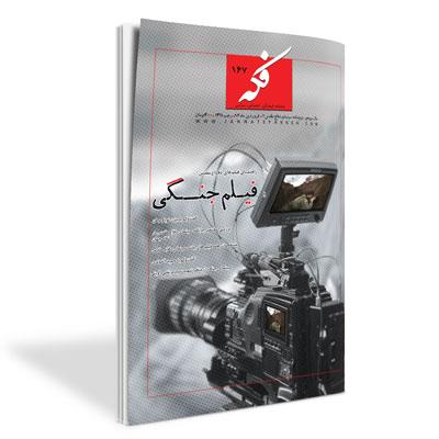 ماهنامه فکه - شماره ۱۶۷ (ویژهنامه سینمای دفاع مقدس۲) - فروردین ۹۶
