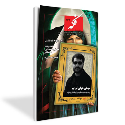 ماهنامه فکه - شماره ۱۶۹ - خرداد ۹۶
