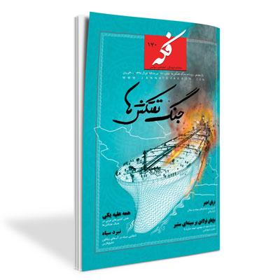 ماهنامه فکه - شماره ۱۷۰ ( ویژهنامه جنگ نفتکشها) - تیر ۹۶