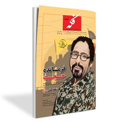 ماهنامه فکه - شماره ۱۷۳ - مهر ۹۶