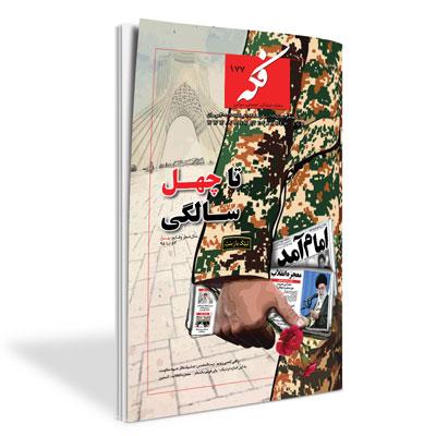 ماهنامه فکه - شماره ۱۷۷ - بهمن ۹۶