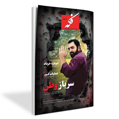 ماهنامه فکه - شماره ۱۸۱ - خرداد ۹۷