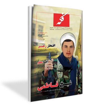 ماهنامه فکه - شماره ۱۸۴ - شهریور ۹۷