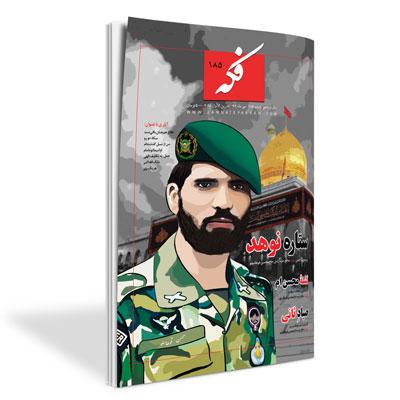 ماهنامه فکه - شماره ۱۸۵ - مهر ۹۷
