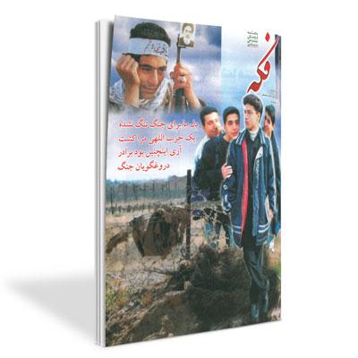 ماهنامه فکه - شماره ۱۹ و ۲۰ - دی و بهمن ۷۹