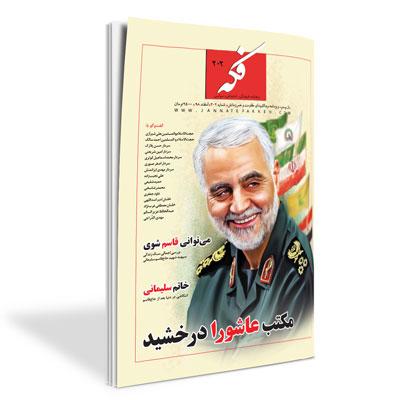ماهنامه فکه - شماره ۲۰۲ (ویژهنامه سیدالشهدای مقاومت و همرزمانش) - اسفند ۹۸