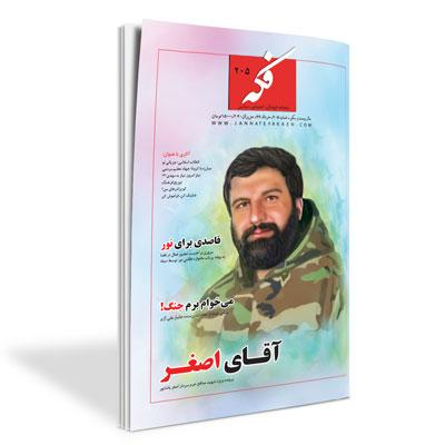 ماهنامه فکه - شماره ۲۰۵ - خرداد ۹۹