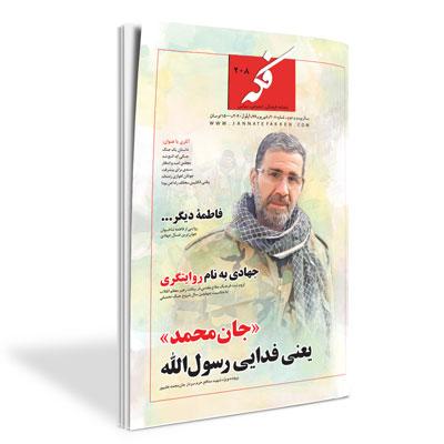 ماهنامه فکه - شماره ۲۰۸ - شهریور ۹۹