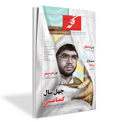 ماهنامه فکه - شماره ۲۰۹ - مهر ۹۹
