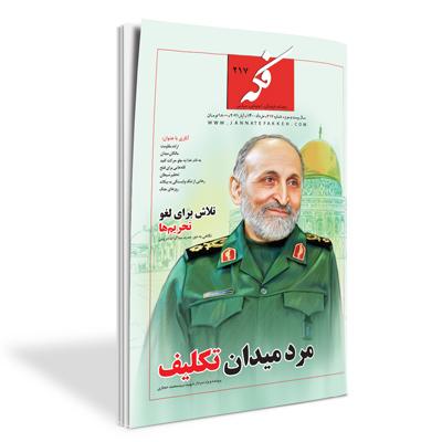 ماهنامه فکه - شماره ۲۱۷ - خرداد ۱۴۰۰