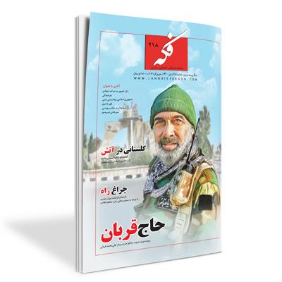 ماهنامه فکه - شماره ۲۱۸ - تیر ۱۴۰۰