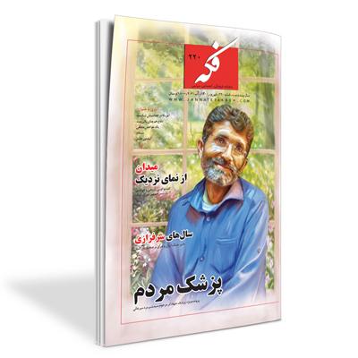 ماهنامه فکه - شماره ۲۲۰ - شهریور ۱۴۰۰