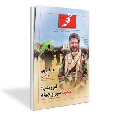 ماهنامه فکه - شماره ۲۲۱ - مهر ۱۴۰۰